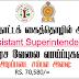 Ministry of Plantations Industries - VACANCIES