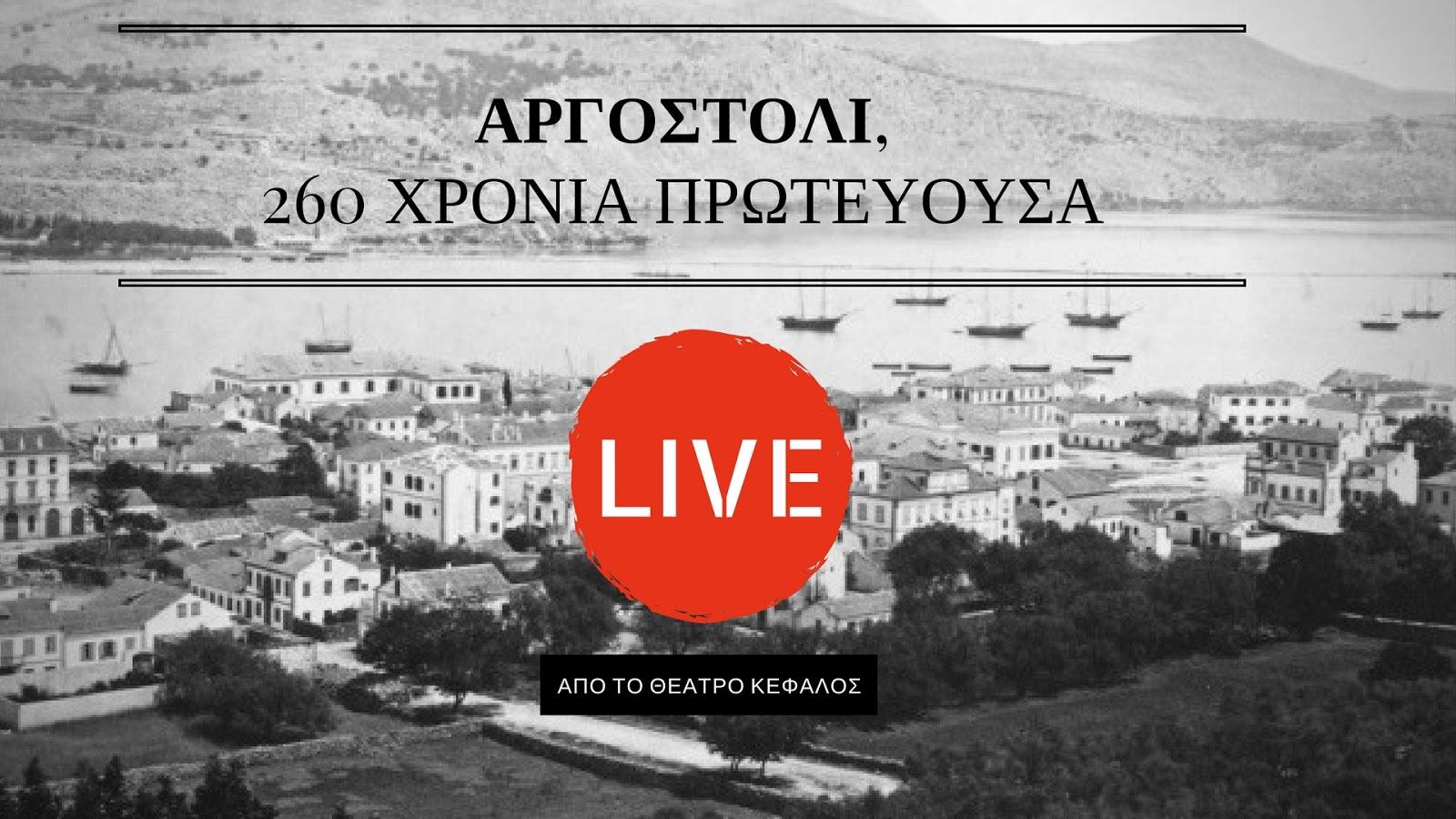 Δείτε Live την εκδήλωση του Ριφόρτσο: «Αργοστόλι, 260 χρόνια πρωτεύουσα, 1757 – 2017»