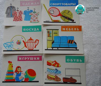 Наш магазин игра СССР. Лото из бумаги СССР советское. Карточки одежда, спорттовары, посуда, мебель, карточки игрушки, карточки обувь.