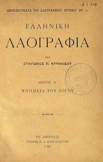 Ελληνική Λαογραφία, μέρος Α΄: Μνημεία του Λόγου