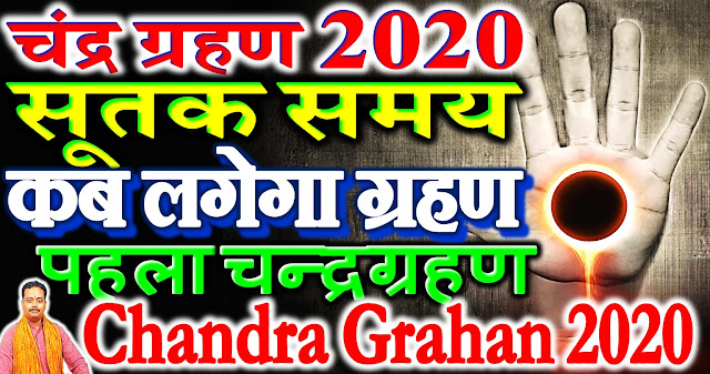 chandra grahan 10 jan 2020 time