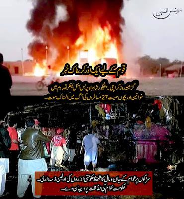 گزشتہ روز کراچی ۔ پنجگور شاہراہ پر بس آئل ٹینکر تصادم -۔قوم کے لیے ایک اور کربناک خبر