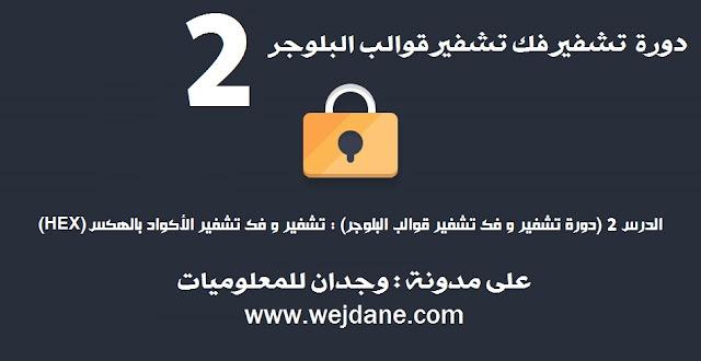 الدرس 2 (دورة تشفير و فك تشفير قوالب البلوجر) : تشفير و فك تشفير الأكواد بالهكس (HEX)