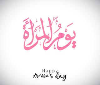 اليوم الدولى للمرأة 2019