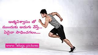 """Telugu Motivational words """"ఆత్మవిశ్వాసం తో ముందుకు అడుగు వేస్తే ఏదైనా సాధించగలం"""""""