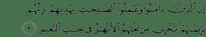 Surat Yunus Ayat 9