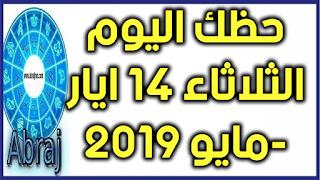 حظك اليوم الثلاثاء 14 ايار-مايو 2019