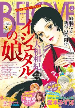 Ishutaru no Musume Ono Otsuuden de Yamato Waki