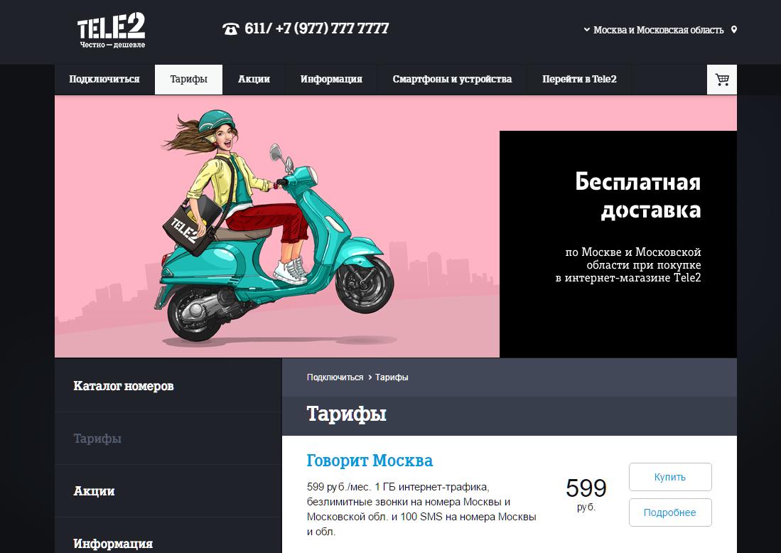 Tele2 запустил необычайный тариф для жителей столицы