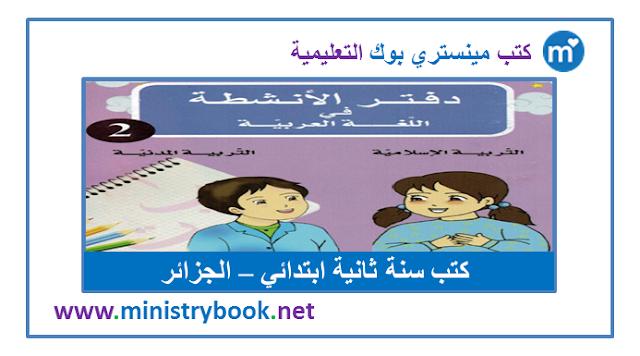 دفتر الانشطة لغة عربية وتربية اسلامية ومدنية سنة ثانية ابتدائي 2020