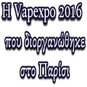 Η Vapexpo 2016 που διοργανώθηκε στο Παρίσι φιλοξένησε