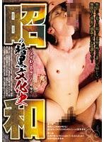 EMJD-009 昭和の暗黒文化史 - J