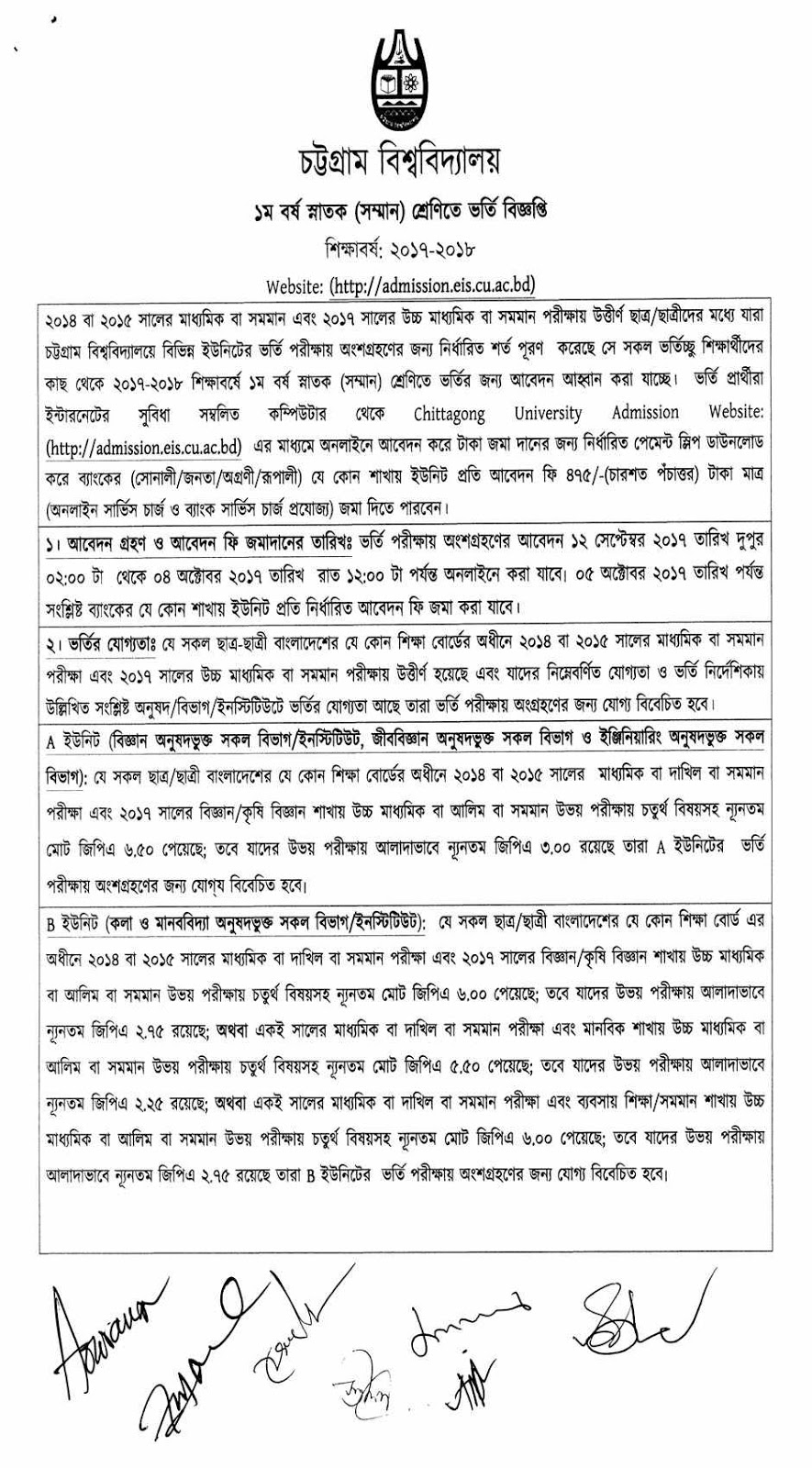 chittagong-admission-test-circular-2017-18
