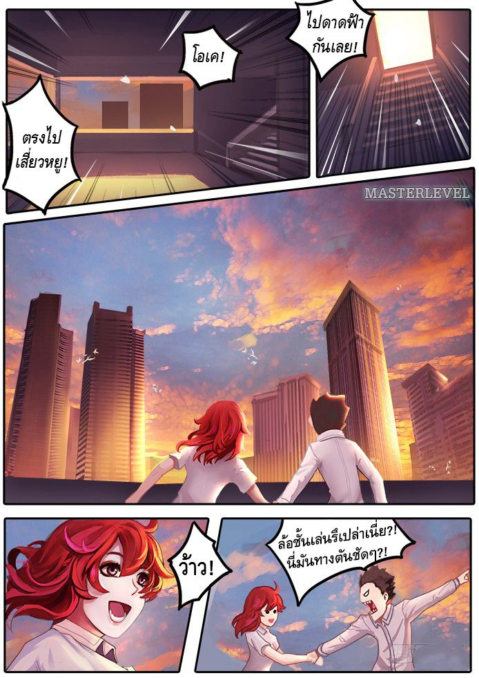 Girl and Science - หน้า 6