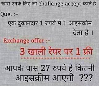Tricky Riddles With Answers In Hindi : 27 Rupye Hai us me kitniice cream Aayegi ?