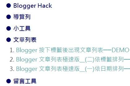 [小工具]讓 Blogger 按下標籤後出現文章列表