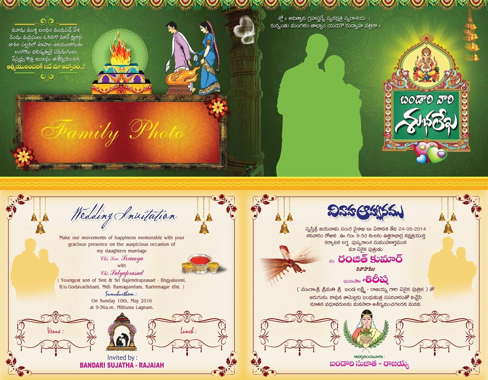 Wedding invitation cards matter in telugu yaseen for wedding and jewellery telugu wedding card matter in english telugu stopboris Images