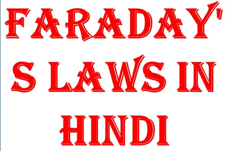 Faraday's laws in hindi