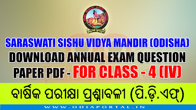 all question papers of Annual Exam (ବାର୍ଷିକ ପରୀକ୍ଷା) 2018 for Class - IV (ଚତୁର୍ଥ ଶ୍ରେଣୀ) of Saraswati Sishu Vidya Mandira. Click on Download PDF link to download the questions for free.