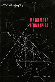 http://parmenides52.blogspot.gr/2015/09/7-1976-1971-1975-1970-197-1957-197.html