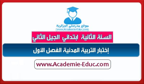 إختبار التربية المدنية الفصل الأول السنة الثانية إبتدائي الجيل الثاني