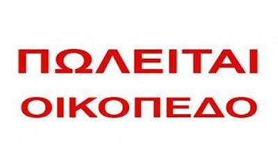 Ηγουμενίτσα: Πωλείται οικόπεδο στον οικισμό Εθνικής Αντίστασης