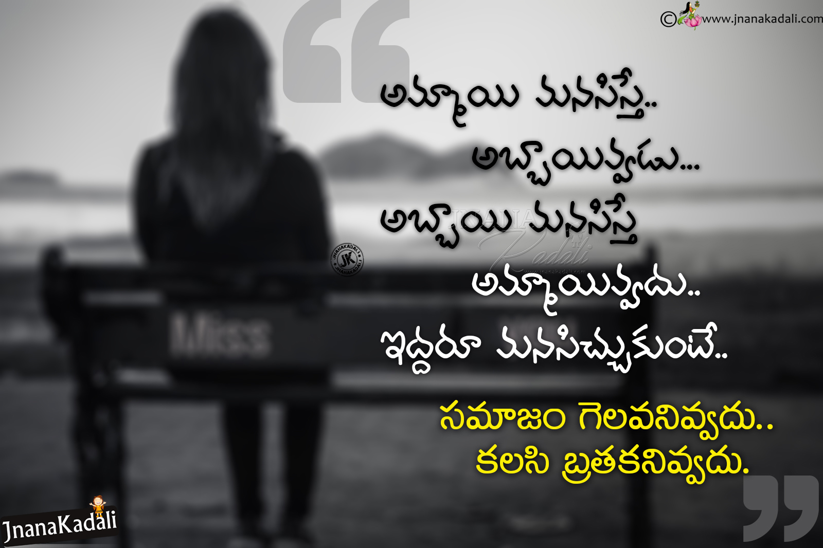 Love Quotes Hd Images In Telugu Vinnyoleo Vegetalinfo