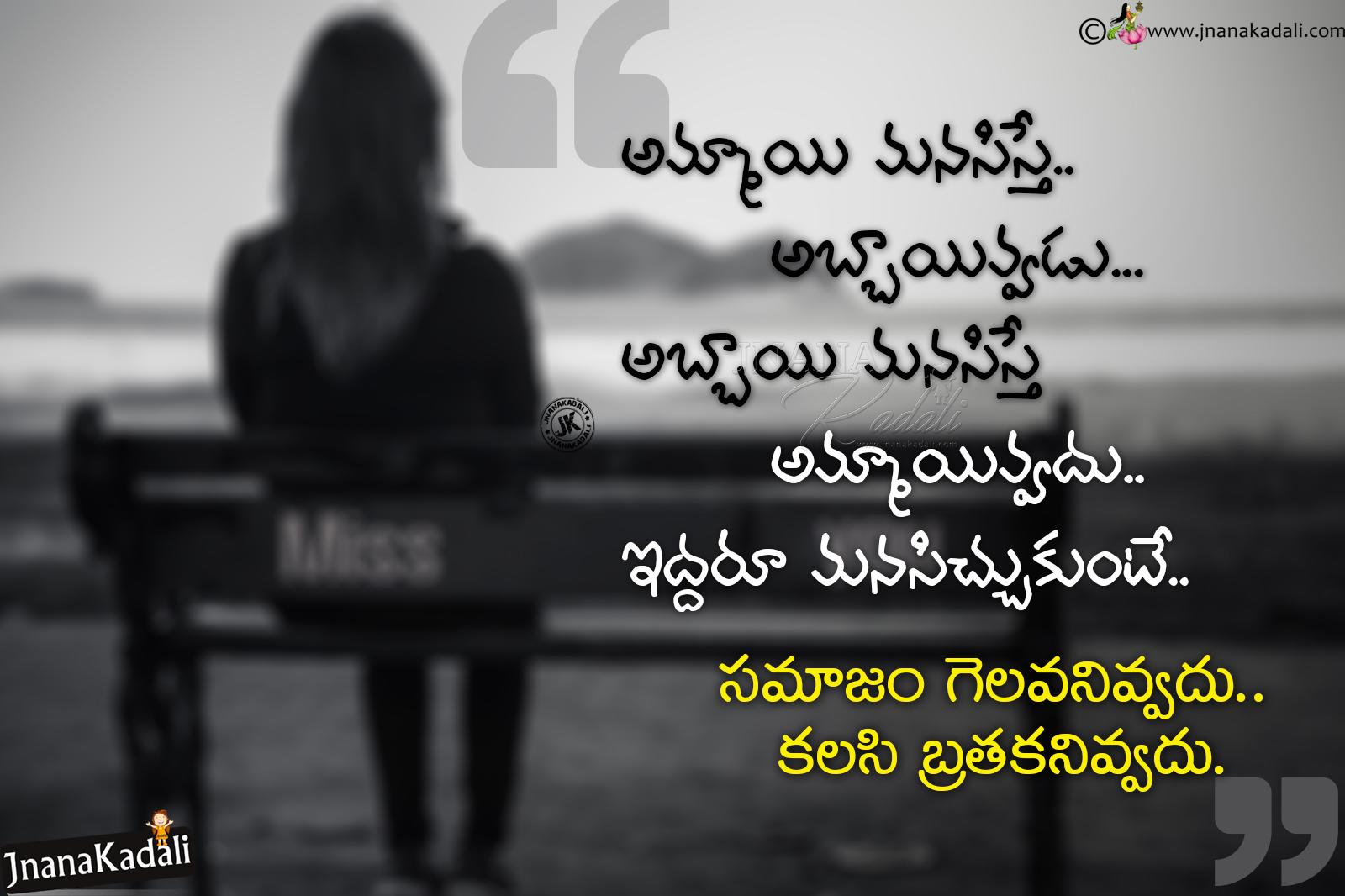 Love Quotes Hd Images In Telugu Vinny Oleo Vegetal Info