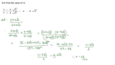 Rationalisation of denominator NCERT Exemplar solution