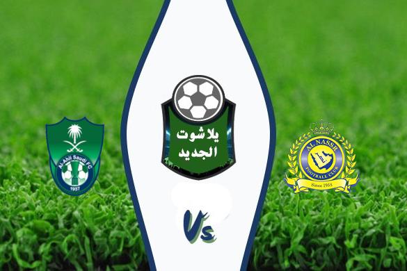 نتيجة مباراة الأهلي والنصر اليوم الخميس 27-02-2020 في الدوري السعودي