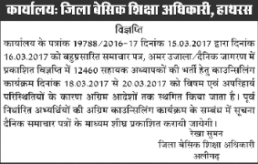 Hathras Assistant Teacher counselling schedule