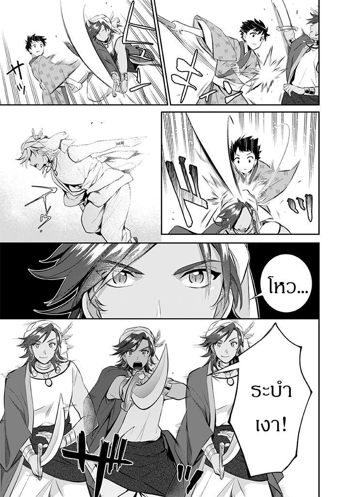 อ่านการ์ตูน Jimi na Kensei wa Sore Demo Saikyou desu ตอนที่ 18 หน้าที่ 3