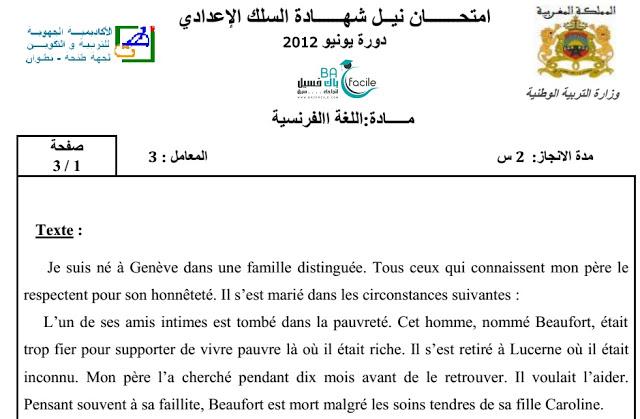 الثالثة إعدادي:فرض محلي اللغة الفرنسية مع التصحيح دورة يونيو 2012 جهة طنجة تطوان