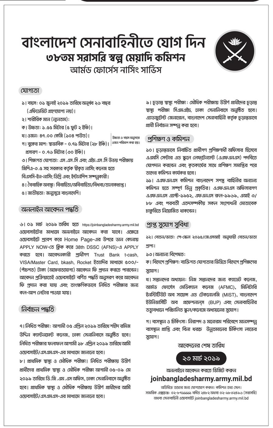 Bangladesh Army 38th AFNS Nurse Recruitment Circular 2019
