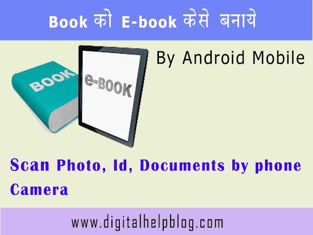 book ko ebook banaye scan karke