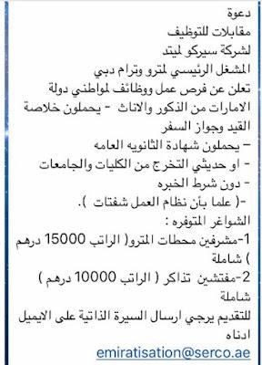 وظائف شركة سيركو ليمتد المشغل الرئيسى لمترو دبى براتب 15 الف درهم شهريا