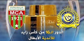 مشاهدة مباراة مولودية الجزائر والنصر بث مباشر بتاريخ 28-11-2018 كأس زايد للأندية الأبطال