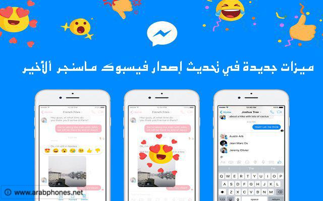 ميزات جديدة في تحديث فيسبوك ماسنجر Facebook Messenger ألأخير