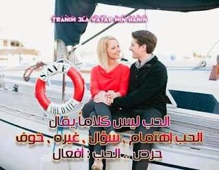 كلام رومانسي مكتوب على صور رومانسية