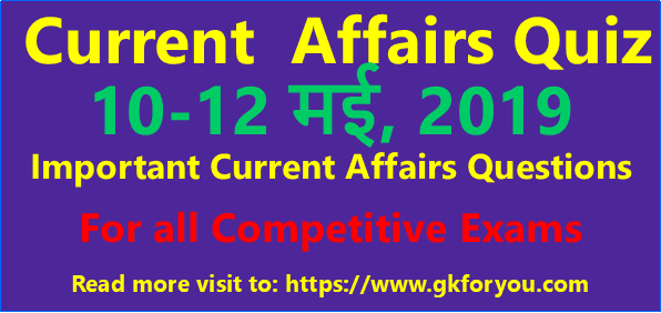 Quiz on Current Affairs Hindi: 10-12 May, 2019