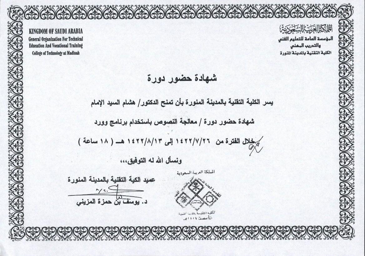 نماذج و قوالب نموذج شهادة حضور دورة تدريبية أو ورشة عمل