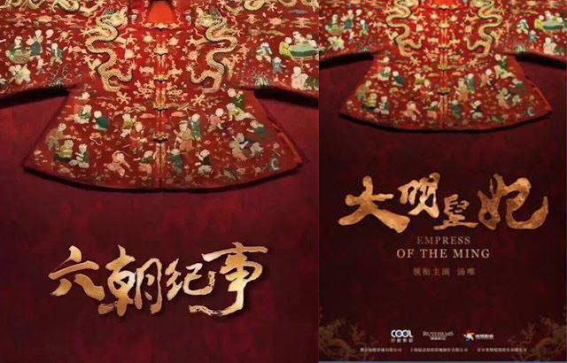 The Chronicles of Six Dynasties - Empress of the Ming