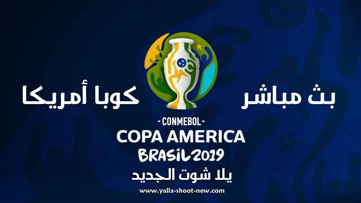 مباريات كوبا امريكا