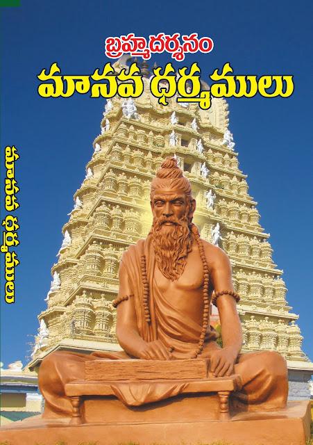 మానవధర్మాలు | ManavaDharmalu | GRANTHANIDHI | MOHANPUBLICATIONS | bhaktipustakalu