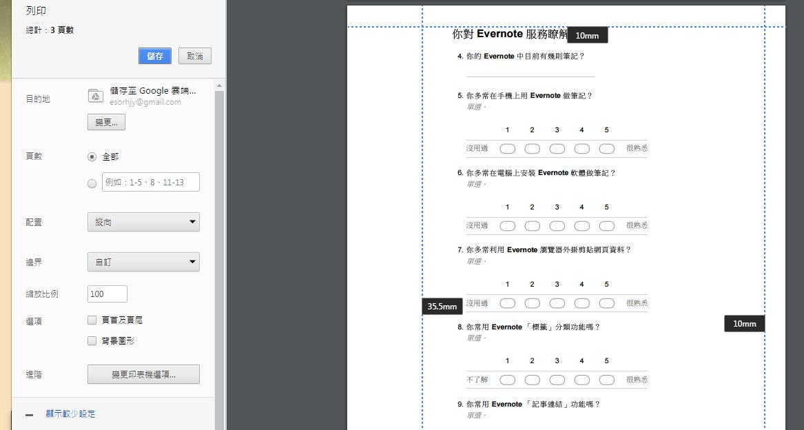 其實你也可以用 Google 表單製作並列印精美的「紙本問卷」