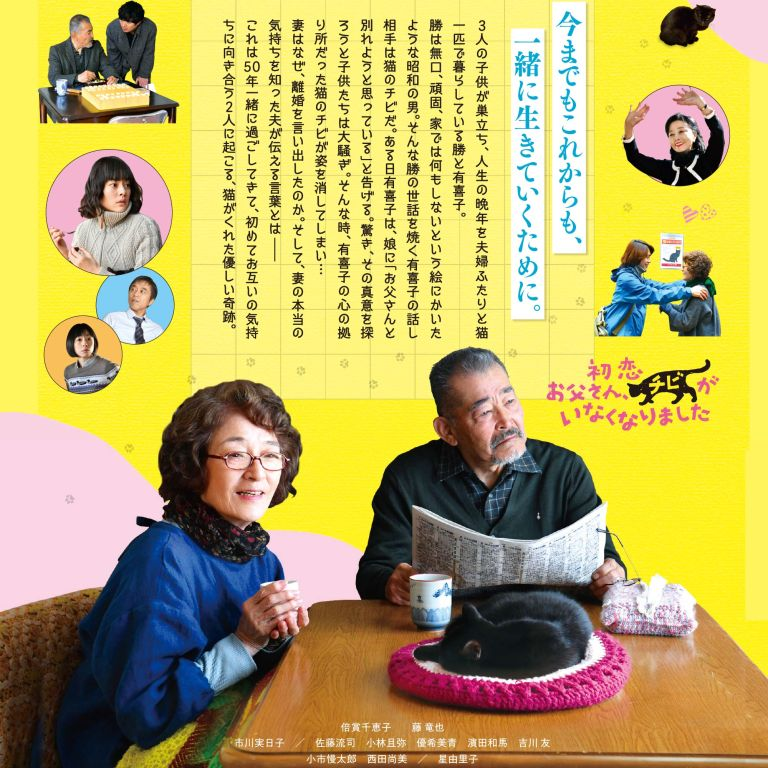 Japanese Live Family Movies of 2019