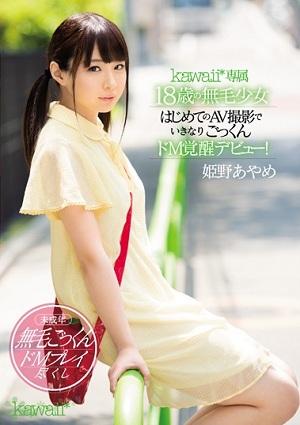Bộ phim đầu tiên của em Himeno Ayame nên xem [KAWD-841 Himeno Ayame]