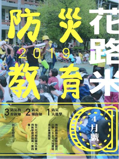 2019防災教育花路米NO.4期