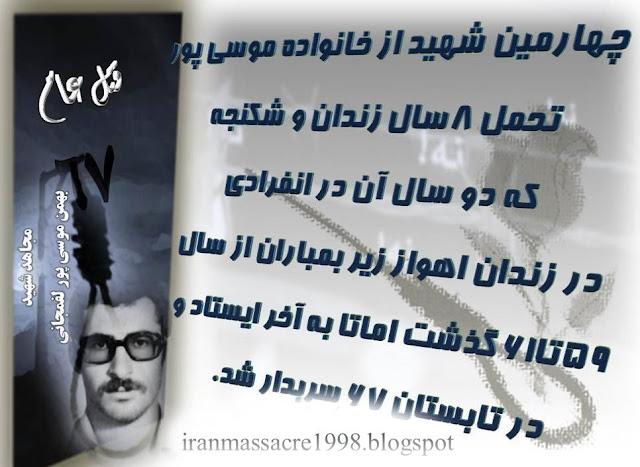 مجاهد شهید بهمن موسی پور