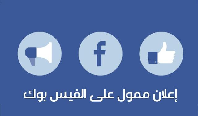 3 استراتيجيات تحقق لك الاستفادة الكاملة من اعلانات الفيسبوك